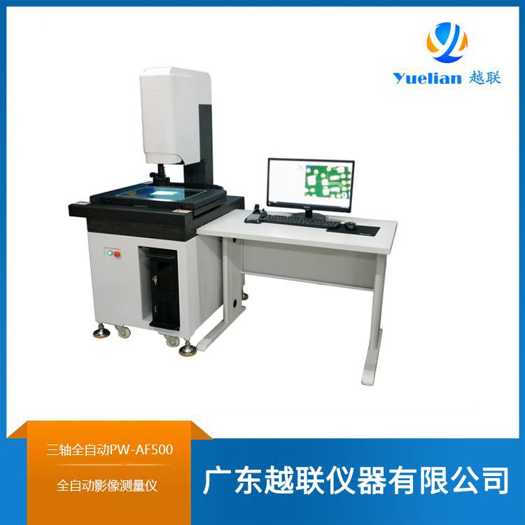 全自动影像测量仪 (三轴全自动PW-AF500)