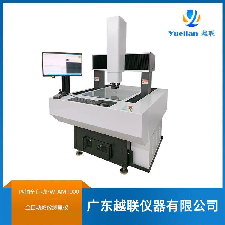 全自动影像测量仪(四轴全自动PW-AM1000)