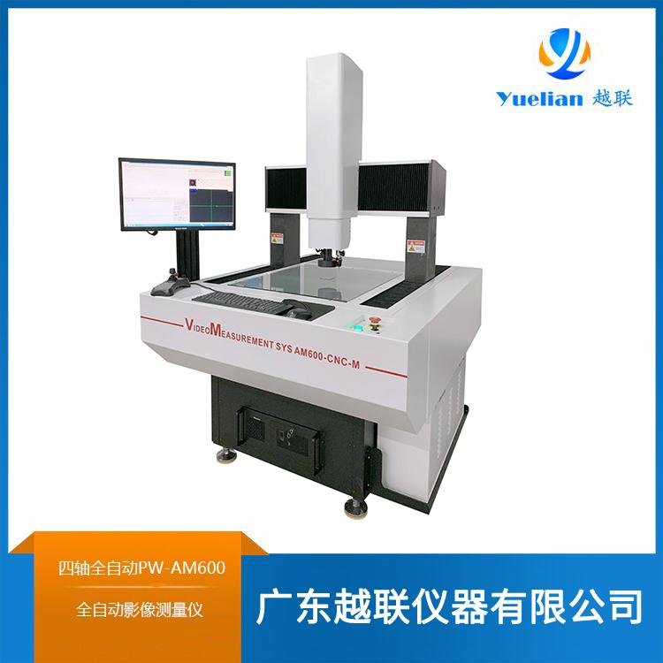 全自动影像测量仪(四轴全自动PW-AM600)