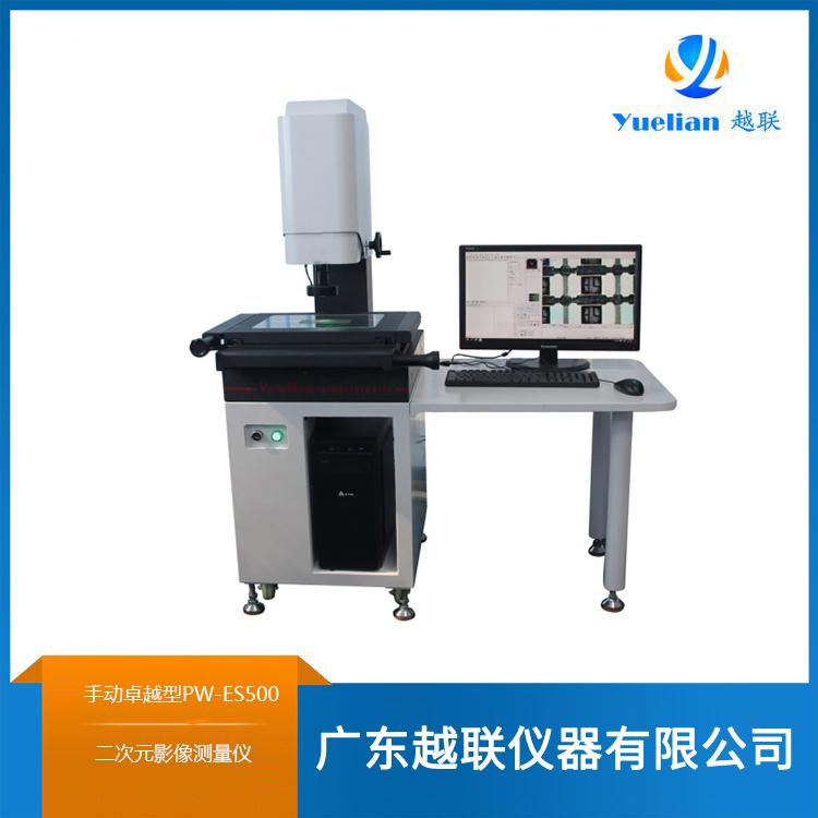 二次元影像测量仪 (手动卓越型PW-ES500)