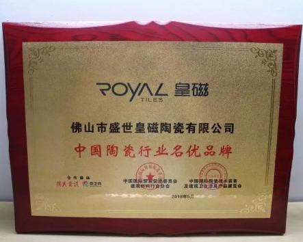 """【品牌荣耀】皇磁荣获""""中国陶瓷行业名优品牌""""称号"""