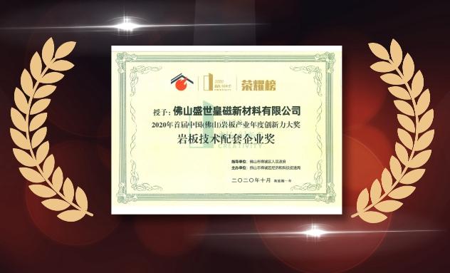打造岩板新标杆 | 皇磁荣获岩板产业年度创新力大奖