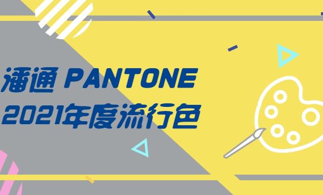 潘通发布2021年度流行色,正能量双色组合