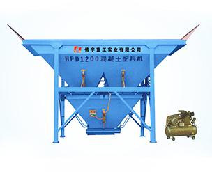 HPD1200混凝土配料机