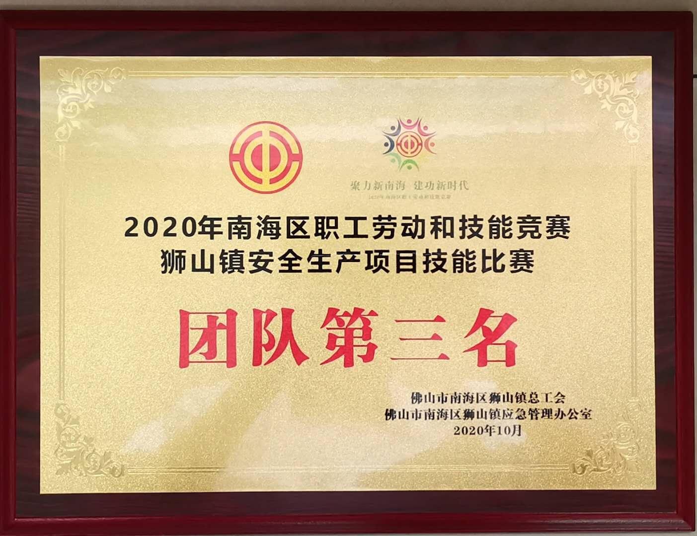 """热烈祝贺我公司荣获""""狮山镇安全生产项目技能比赛""""团队第三名"""