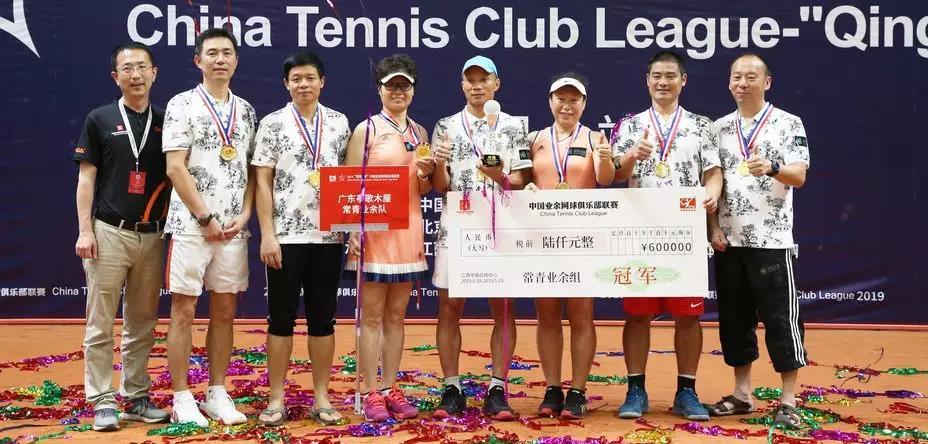 强强对决,亭歌木屋拿下中国业余网球俱乐部联赛南昌站冠军!