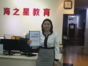 广东省中山市海之星教育