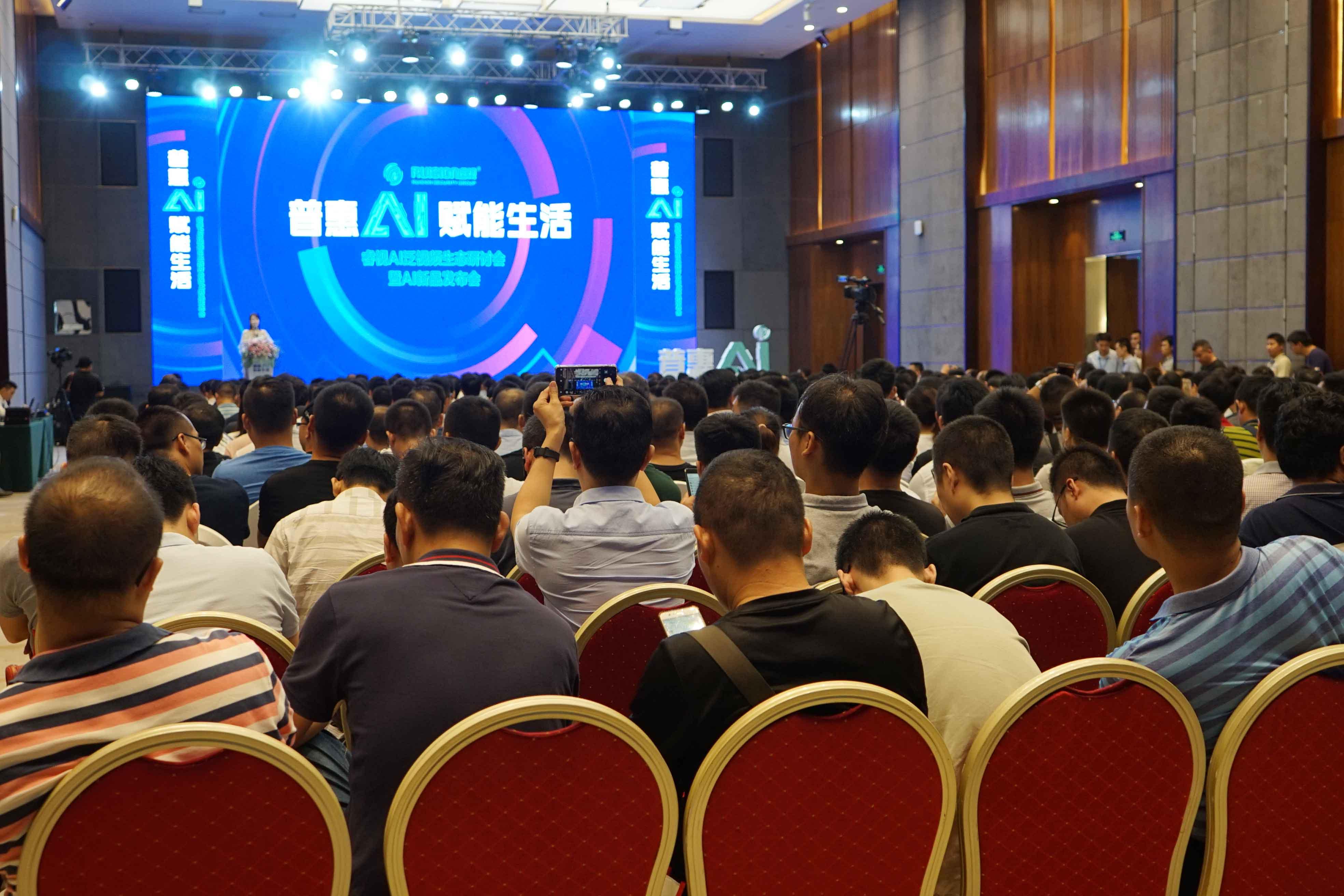 睿视AI泛视频生态研讨会暨AI新品发布会