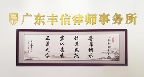广东丰信律师事务所,您身边贴心的律师服务平台