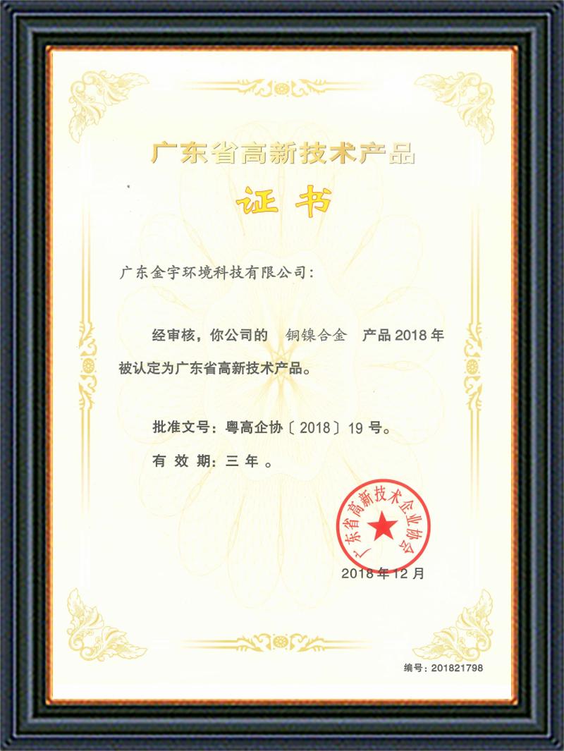高新技术产品证书铜镍