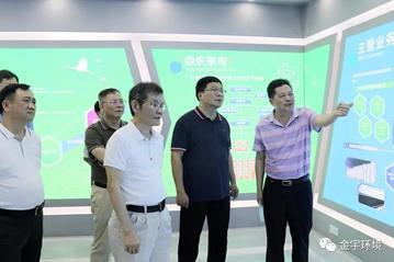 县长秦卫民带队莅临金宇环境调研企业发展和上市筹备情况