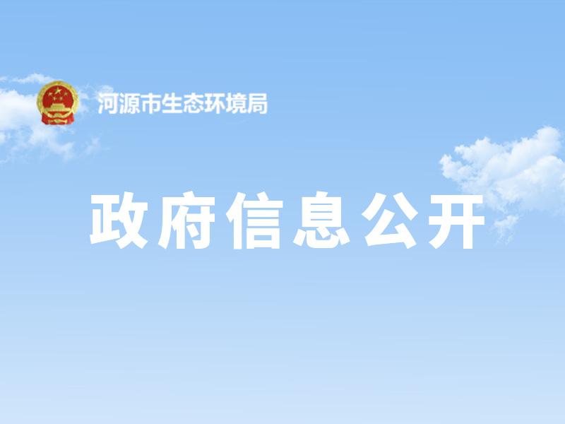 中華人民共和國國家環境保護標準