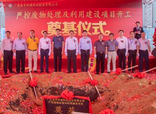 广东金宇环境科技股份有限公司严控废物处理及利用建设项目开工奠基仪式隆重举行!