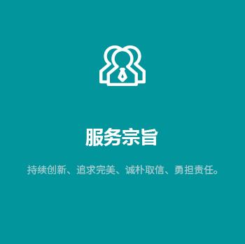 服务宗旨1.jpg