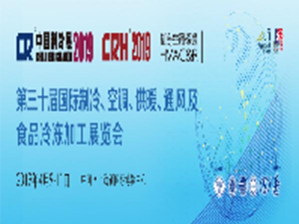 2019上海国际制冷展
