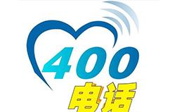 关于合力创蓝启用400电话的通知