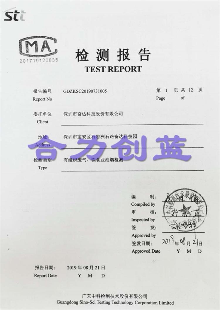 奋达检测报告.jpg