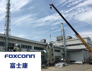 富士康集团(惠州公司)废气处理工程