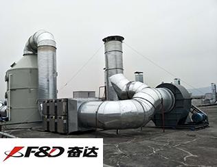 深圳奋达集团废气处理工程