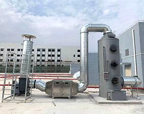 恭喜光弘科技废气处理工程顺利完工并通过验收